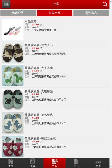 盛丰鞋业网