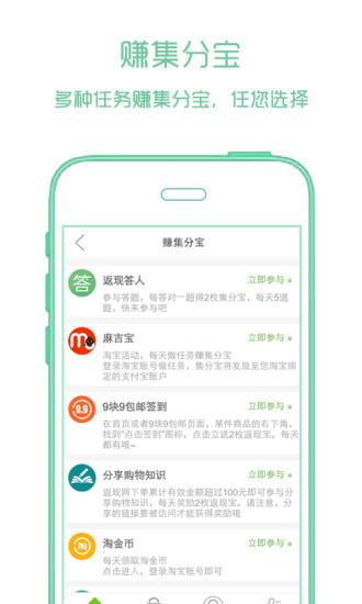 返现网|玩購物App免費|玩APPs