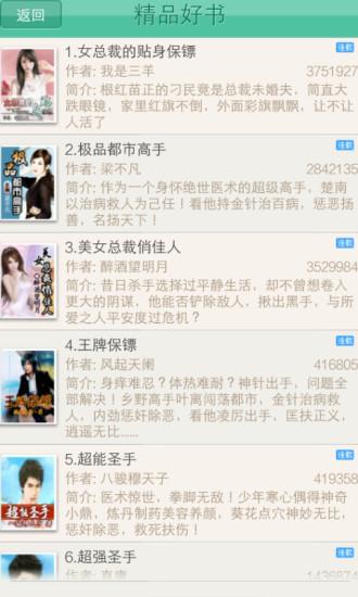 每日讀經(每日读经)Chinese Audio Bible App Ranking and ...