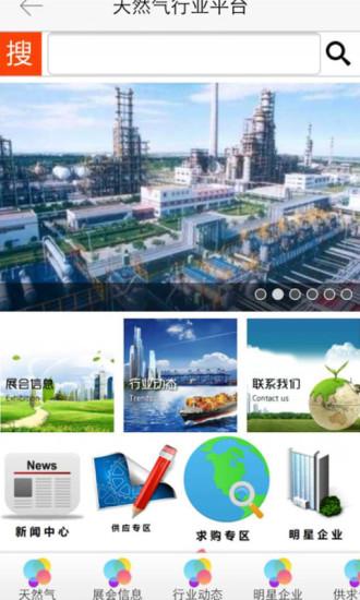 天然气行业平台