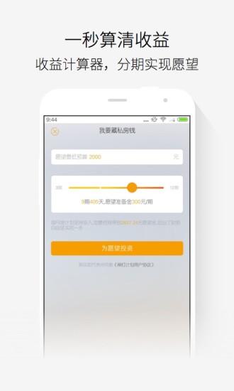 玩免費財經APP|下載神灯计划 app不用錢|硬是要APP
