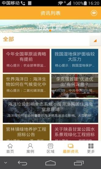中国环境工程网