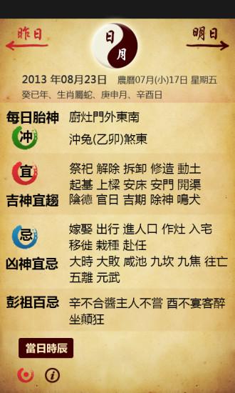 玩生活App|黄历免費|APP試玩