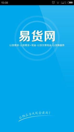 玩生活App|易货网免費|APP試玩