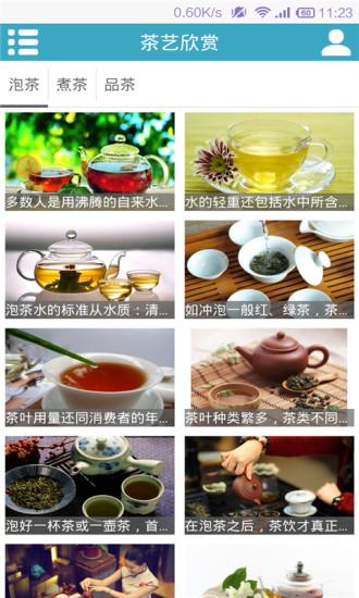 四韵集茶叶