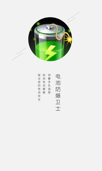 玩免費工具APP|下載电池防爆卫士 app不用錢|硬是要APP