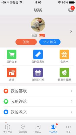 玩免費生活APP|下載滨海人 app不用錢|硬是要APP