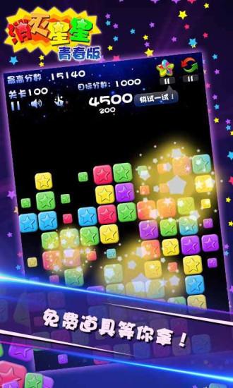玩休閒App|消灭星星2015免費|APP試玩