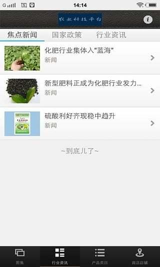 玩新聞App|农业科技平台免費|APP試玩