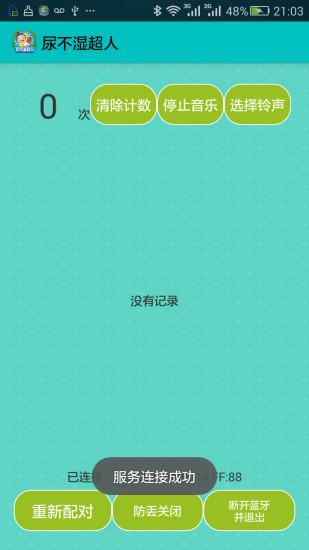 尿不湿超人 玩工具App免費 玩APPs