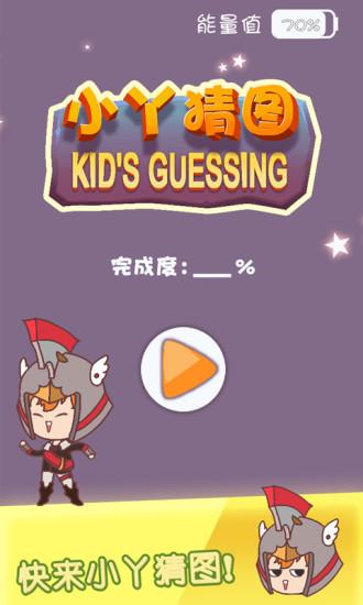 玩休閒App 小丫猜图免費 APP試玩