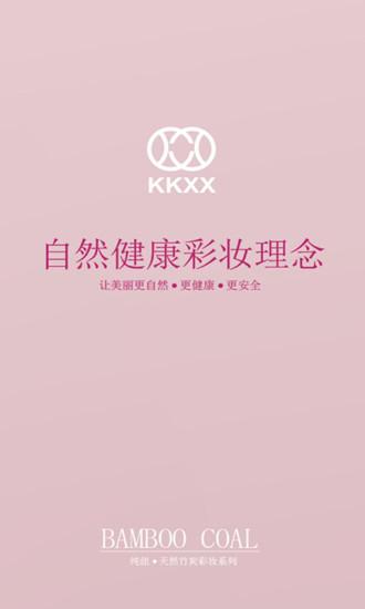 KKXX美妆