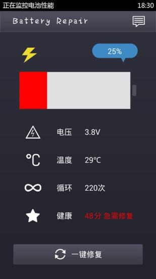 BatteryRepair