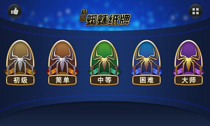 精品蜘蛛纸牌