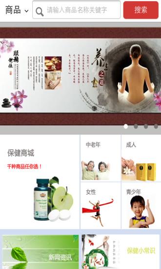 中国保健品批发网