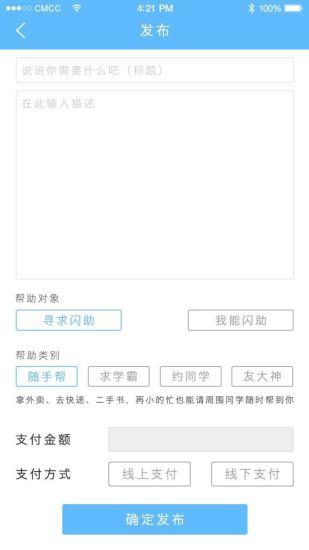 玩生活App|闪助免費|APP試玩