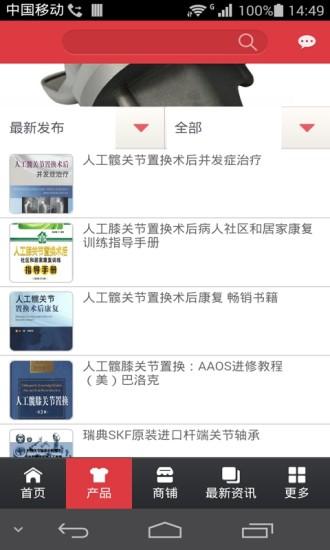 玩生活App|人工关节免費|APP試玩