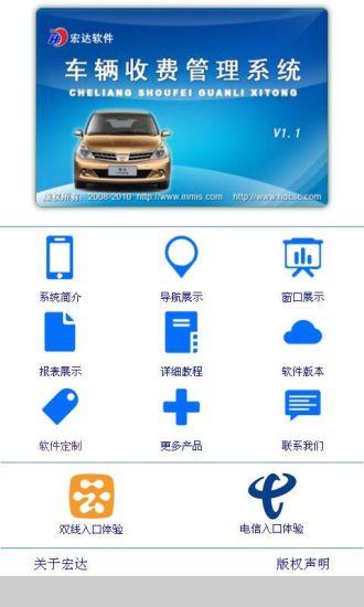 车辆收费管理系统