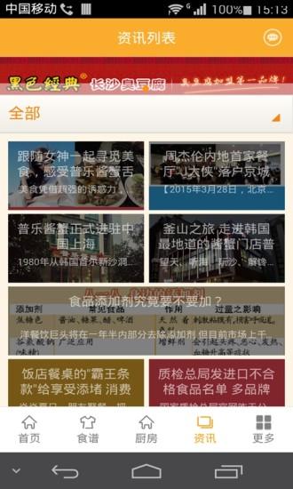 广西美食推荐网