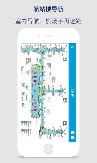双流机场|玩旅遊App免費|玩APPs