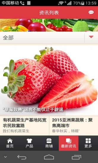 果蔬行业平台