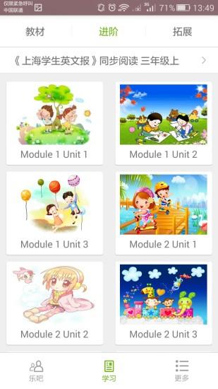 玩教育App|乐英语免費|APP試玩