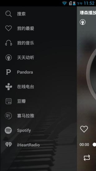 玩音樂App|璟森播放器免費|APP試玩