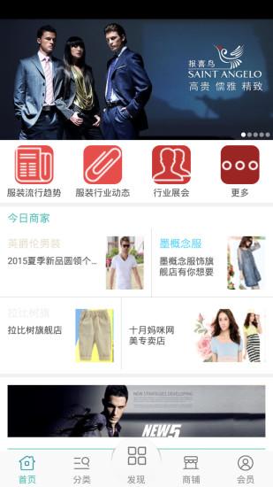 服装网 玩購物App免費 玩APPs