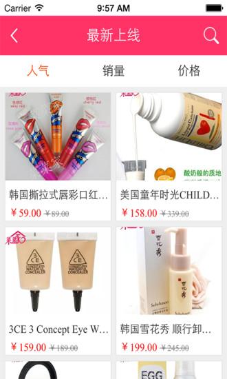 玩免費購物APP|下載菜菜家的韩国 app不用錢|硬是要APP