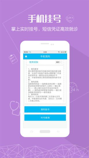 搜尋快递随我行app - 首頁