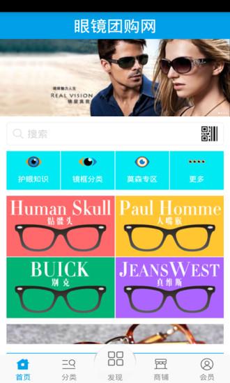 眼镜团购网