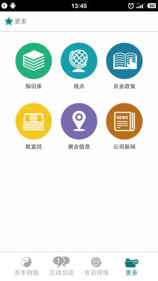 玩免費生活APP 下載圣丰商城 app不用錢 硬是要APP