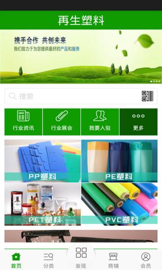 玩生活App 再生塑料免費 APP試玩