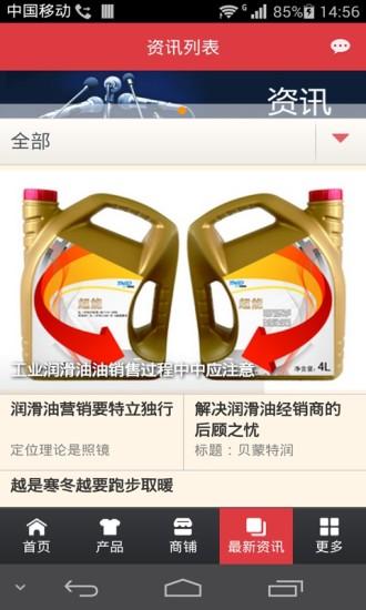 中国润滑油行业平台