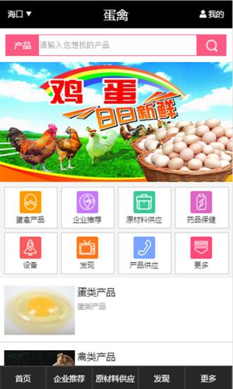 玩生活App 蛋禽免費 APP試玩