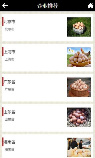 玩生活App|蛋禽免費|APP試玩