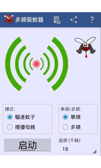 多频驱蚊器