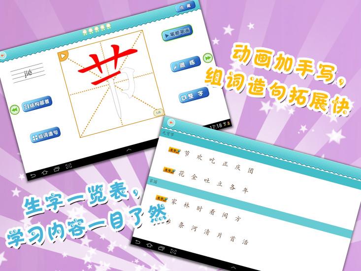 玩教育App|我爱写字北师大版1年级下免費|APP試玩