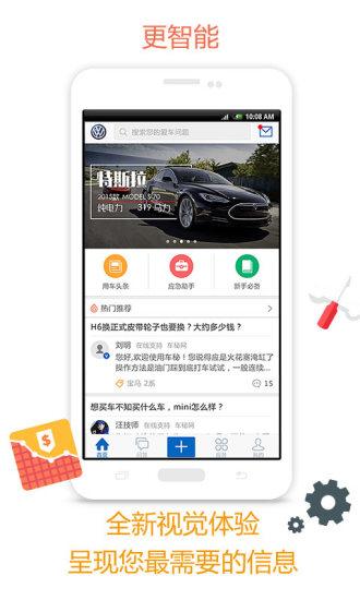 免費下載生活APP|车秘 app開箱文|APP開箱王