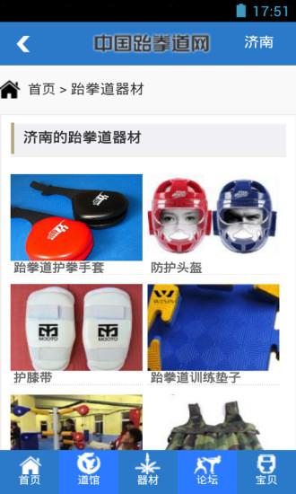 中国跆拳道网