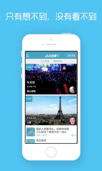 点点直播|玩社交App免費|玩APPs