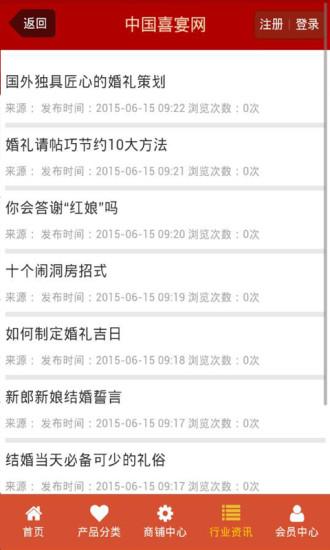 中国喜宴网