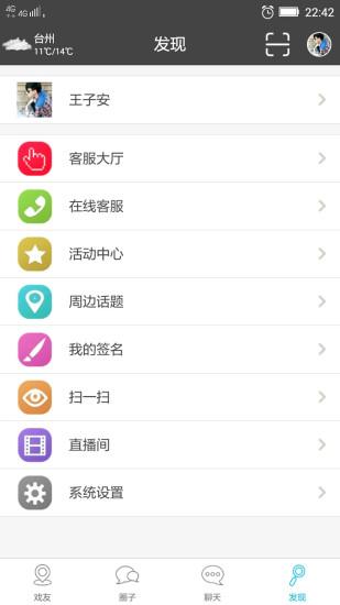 玩社交App|戏友免費|APP試玩