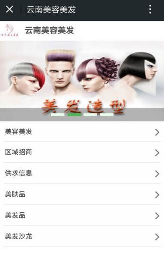 玩生活App|云南美容美发免費|APP試玩