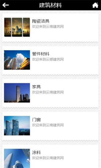 云南建筑网