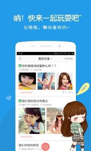 玩免費社交APP|下載啧啧交友 app不用錢|硬是要APP