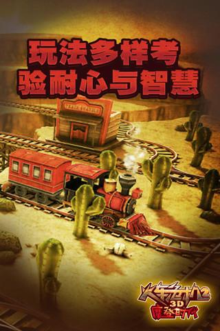 3D火车危机2摩登时代截图2