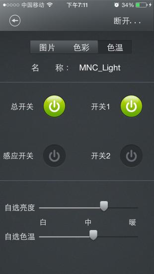 玩免費工具APP|下載LED智能照明系統 app不用錢|硬是要APP