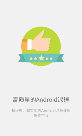 IT开发Android必备