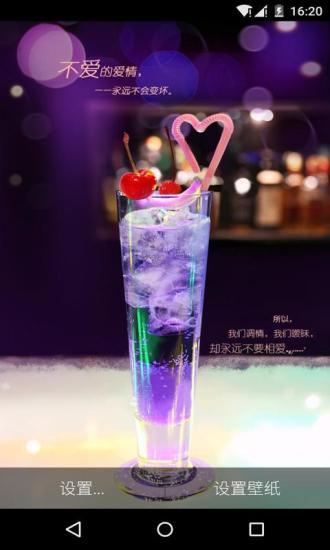 饮料酒杯梦象动态壁纸